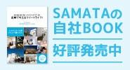 SAMATA BOOK