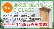 選べる186パターンC CLASS選べる仕様で1188万円を実現