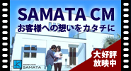 SAMATAの標準仕様1坪あたり39.8万円を実現