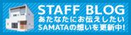 SAMATA公式ブログ