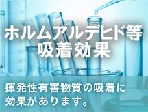 ホルムアルデヒド等吸着効果/揮発性有害物質の吸着に効果があります。