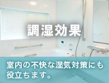 調湿効果/室内の不快な湿気対策にも役立ちます。