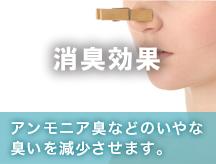 消臭効果/アンモニア臭などのいやな臭いを減少させます。