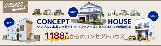 いいパパ・いいママ1188円のコンセプトハウス