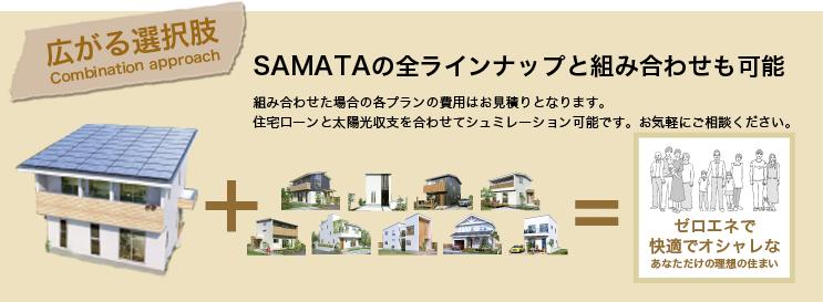SAMATAの全ラインナップと組み合わせも可能