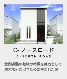 C-ノースロード