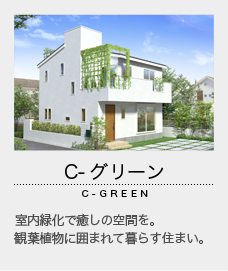 C-グリーン