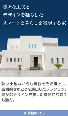 様々な工夫とデザインをこらしたスマートな暮らしを実現する家