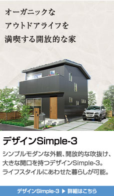 デザインSimple-3