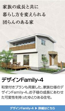 デザインFamily-4