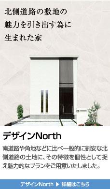 デザインNorth