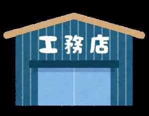 building_koumuten